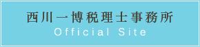 西川一博税理士事務所 Official Site